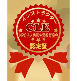 CLEインストラクター