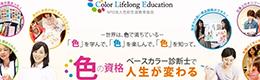 NPO法人色彩生涯教育協会