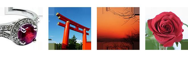 宝石のルビー色。神社の鳥居の朱赤。夕焼け色の茜色。真っ赤なバラ色のローズレッド。