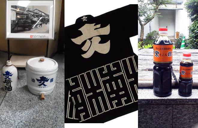 お醤油にみる、日本の高貴な文化色『紫』
