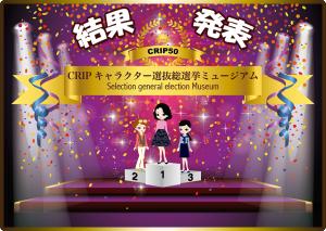 結果発表!CRIPキャラクター選抜総選挙2015