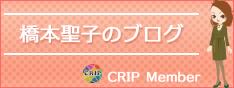 橋本聖子のブログ