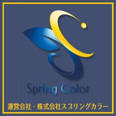 運営会社・株式会社スプリングカラー