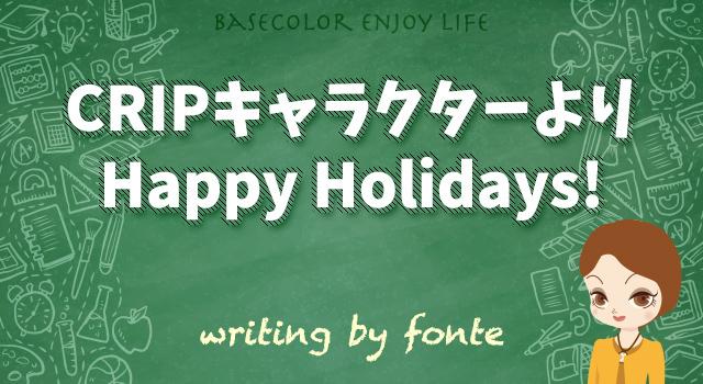 CRIPキャラクターよりHappy Holidays!