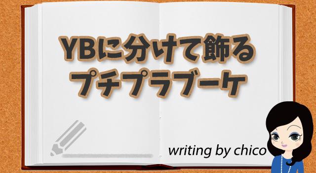YBに分けて飾るプチプラブーケ