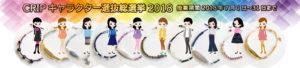 結果発表!CRIPキャラクター選抜総選挙2018