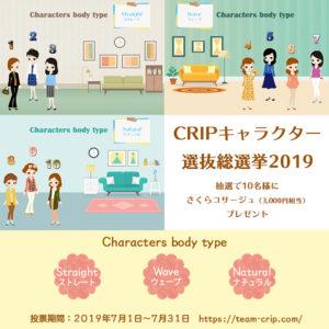 結果発表!CRIPキャラクター選抜総選挙2019