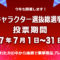 【結果発表】CRIPキャラクター選抜総選挙2017